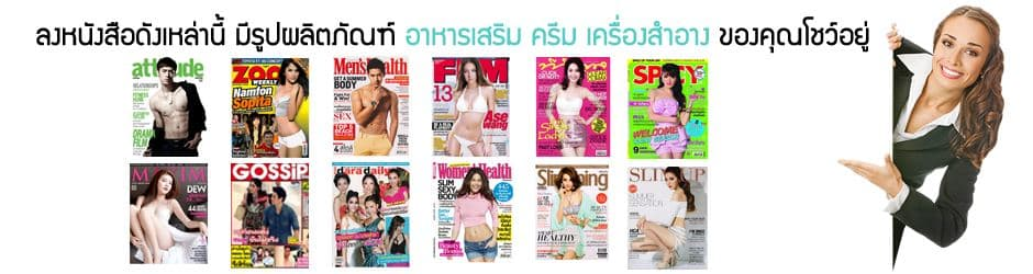 ติต่ดอ ลงโฆษณาแบรนด์อาหารเสริม บนสื่แมกกาซีนนิตยสาร ชั้นนำของเมืองไทย