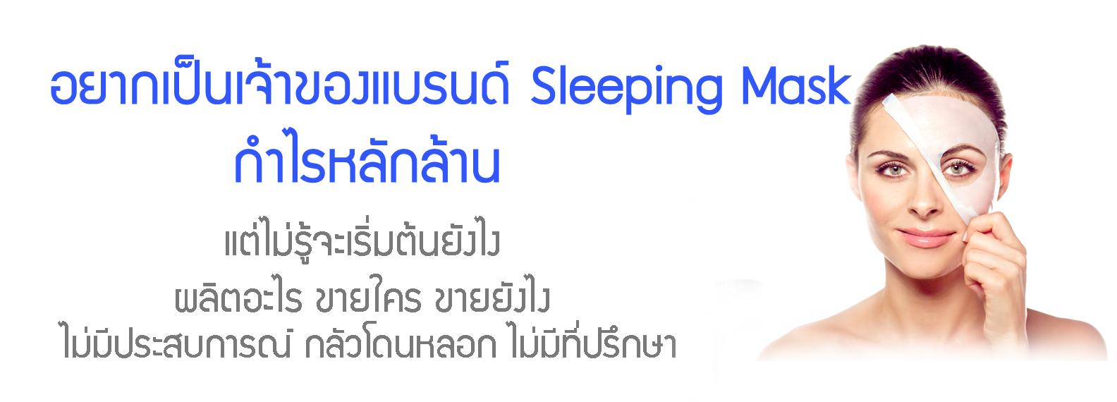 รับผลิต Sleeping Mask