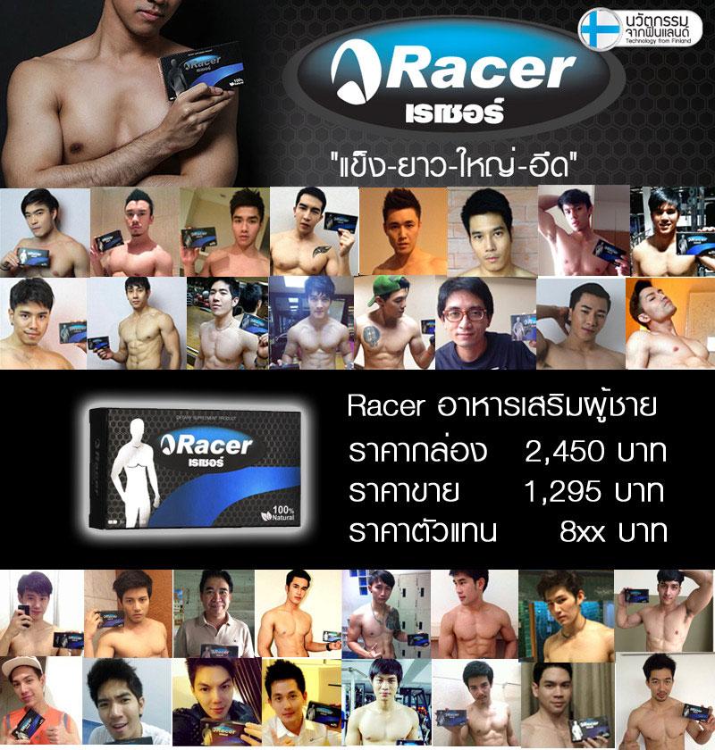 ตัวแทนจำหน่าย Racer