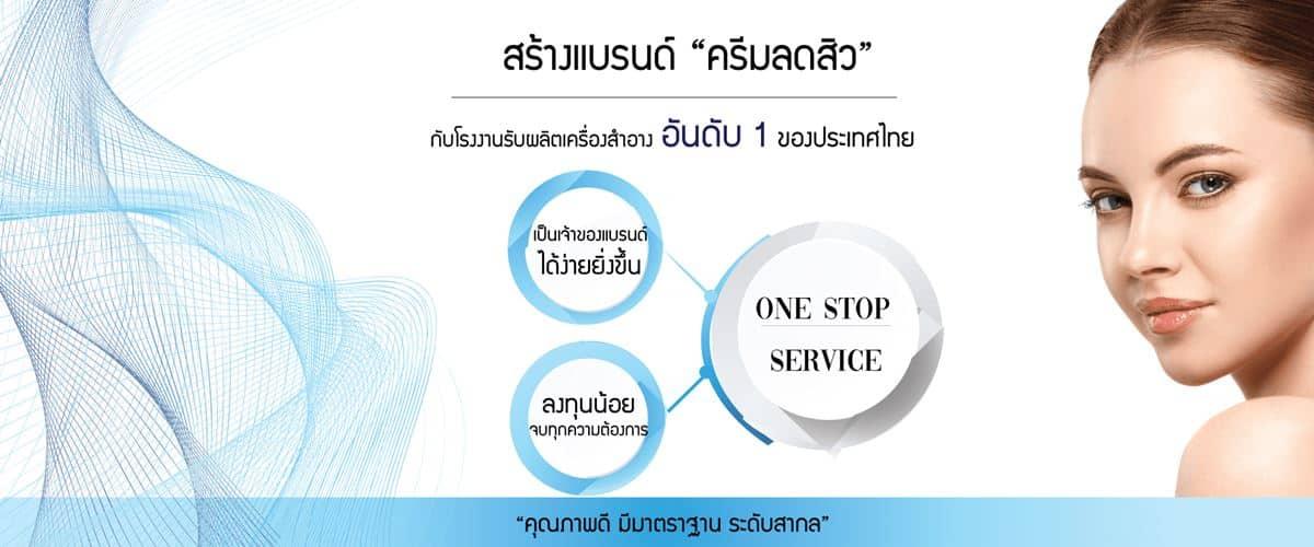 รับผลิตครีมลดสิว (Anti Acne)