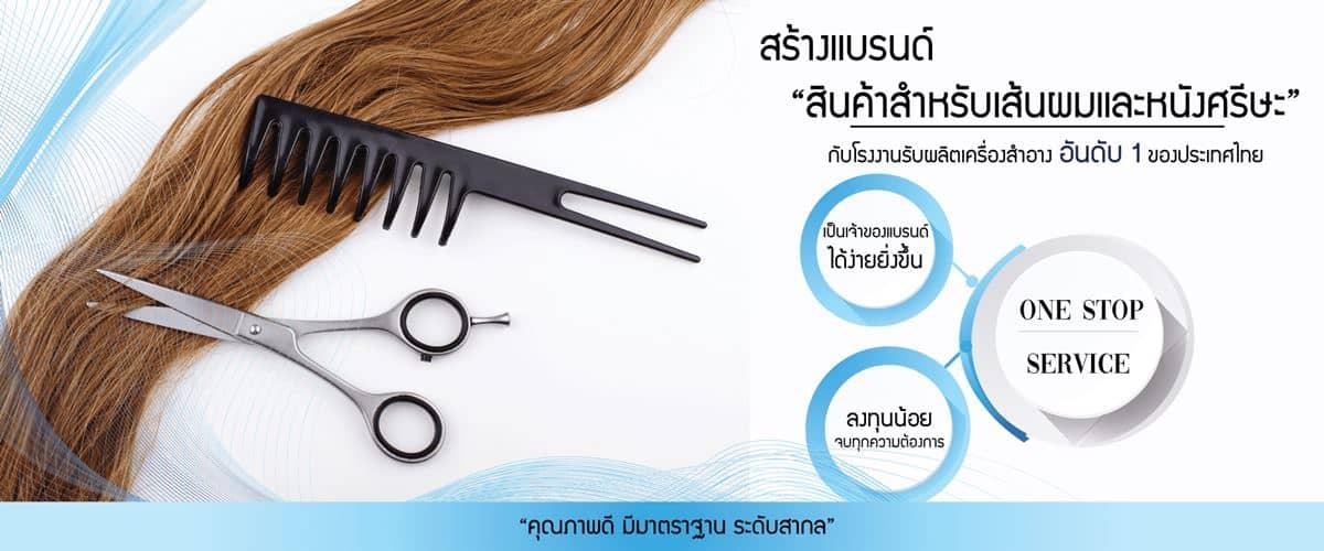 รับผลิตสินค้าสำหรับเส้นผมและหนังศรีษะ (Haircare)