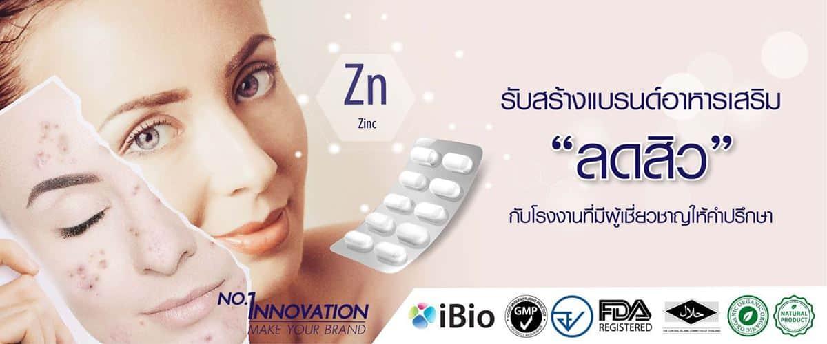 รับผลิตอาหารเสริมลดปัญหาสิว (Acne)