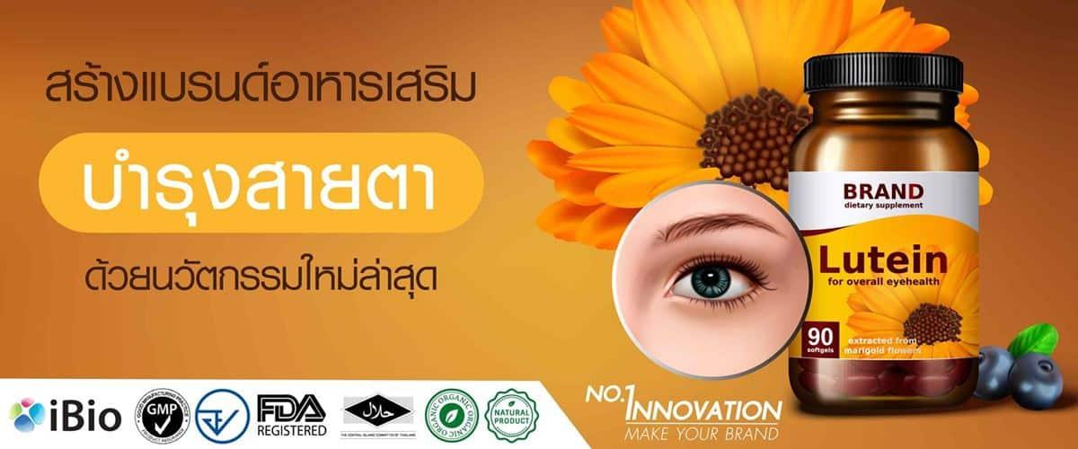รับผลิตอาหารเสริมบำรุงสายตา (Eye)