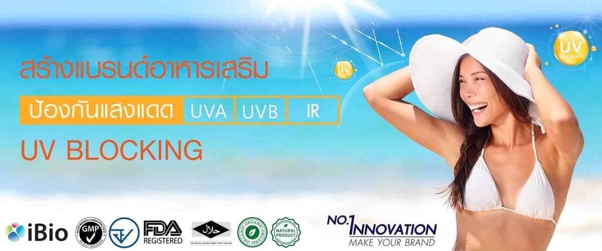 รับผลิตอาหารเสริมช่วยป้องกันแสงแดด (UV Blocking)