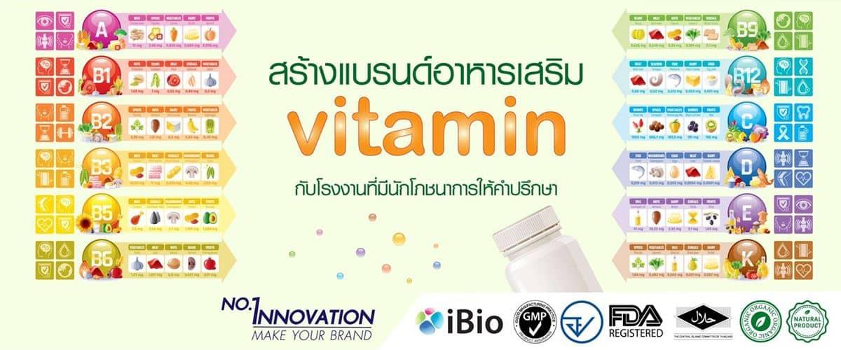 รับผลิตอาหารเสริมวิตามิน (Vitamin)
