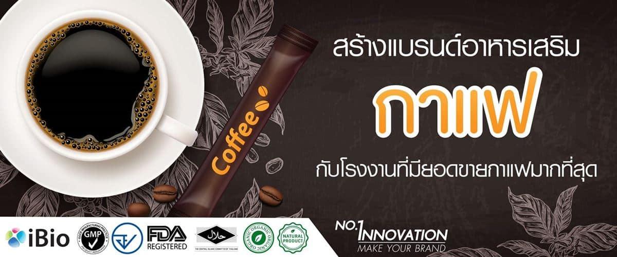 รับผลิตกาแฟเพื่อสุขภาพ (Coffee)